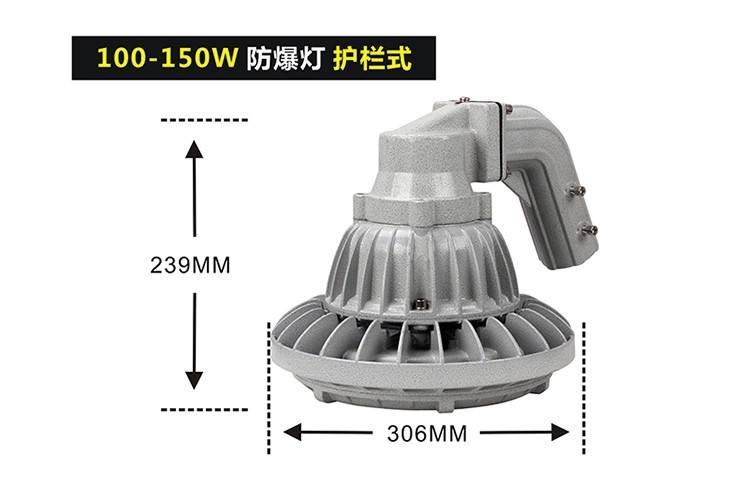 新款BED55LED防爆灯II型护栏式