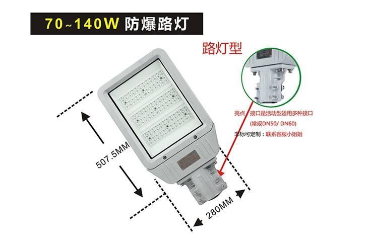 新款BED56LED防爆灯I型
