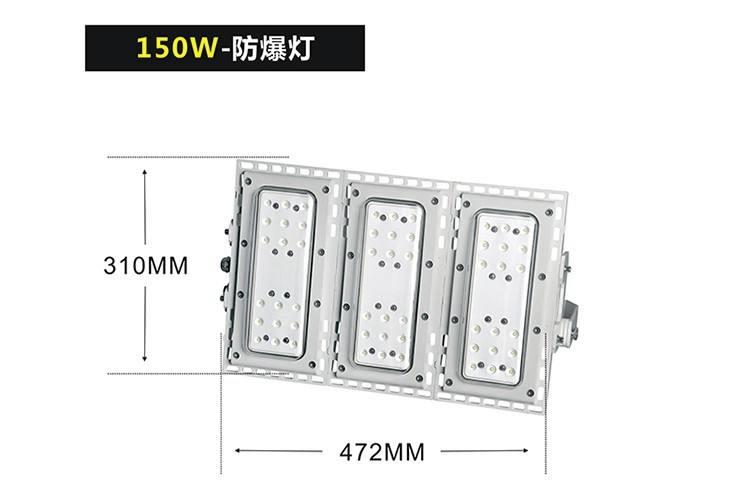 BED56模组LED防爆灯三模组