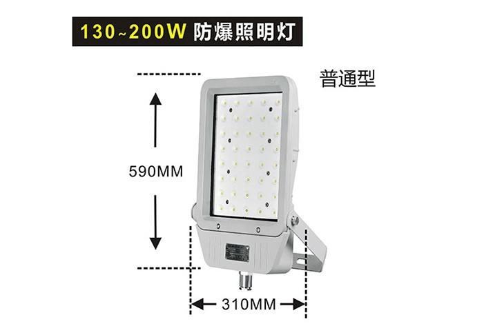 方形LED防爆灯BED56