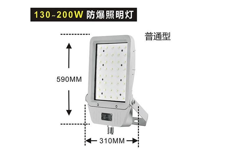 加油站LED防爆灯BED56