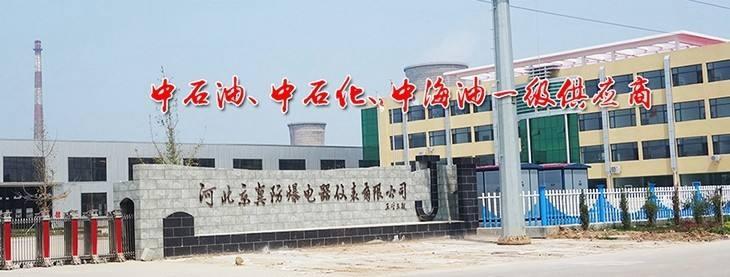 河北京冀防爆正面照