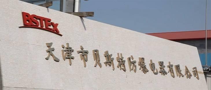 天津市贝斯特防爆正面图