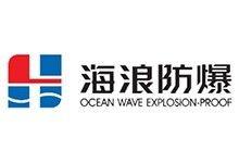 辽宁海浪防爆电器有限责任公司