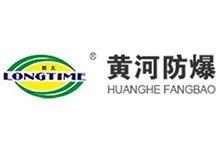 河南省黄河防爆起重机有限公司