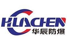 陕西华辰防爆科技有限公司