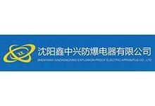 沈阳鑫中兴防爆电器有限公司