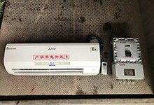 防爆空调安装注意事项