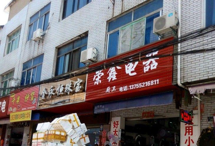 荣欣防爆门店