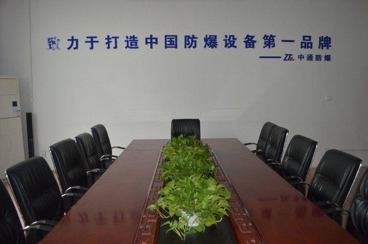 中通防爆会议室