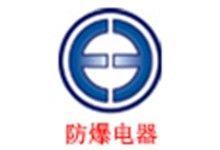 启东市防爆电器仪表有限责任公司