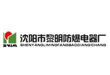 沈阳黎明防爆电器有限公司
