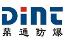 浙江鼎通防爆电气有限公司