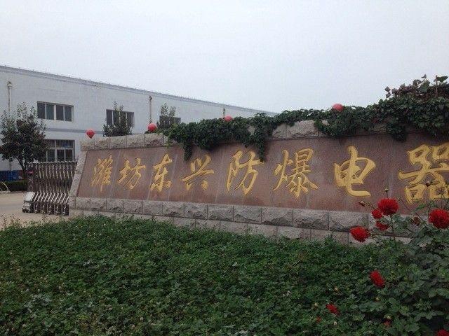 潍坊东兴防爆正面照