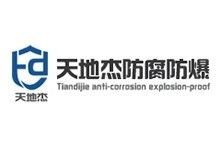江苏天地杰防腐防爆电器有限公司