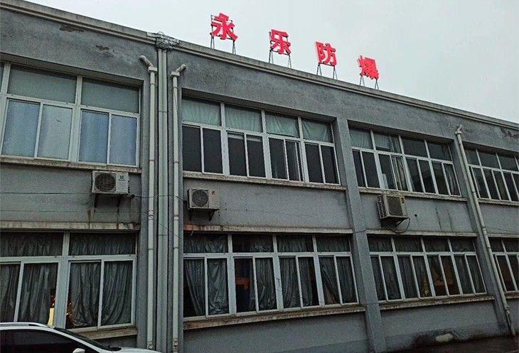 浙江永乐防爆科技正面照