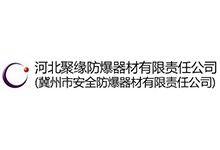 河北聚缘防爆器材有限责任公司