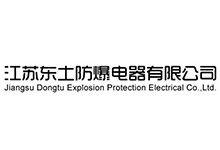 江苏东土防爆电器有限公司