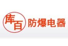 浙江库百防爆电器科技有限公司