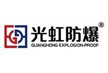 浙江光虹防爆电气有限公司