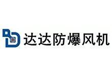 浙江达达防爆风机有限公司