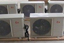 防爆空调如何选型
