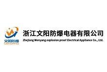 浙江文阳防爆电器有限公司