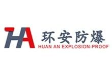 河南环安防爆电气有限公司