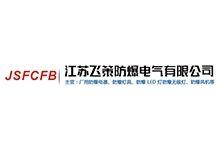 江苏飞策防爆电气有限公司