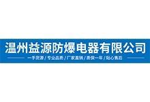 温州益源防爆电器有限公司