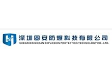 深圳固安防爆科技有限公司