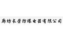 廊坊长荣防爆电器有限公司