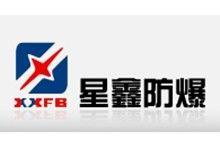 浙江星鑫防爆电器有限公司