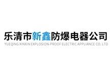 乐清市新鑫防爆电器公司