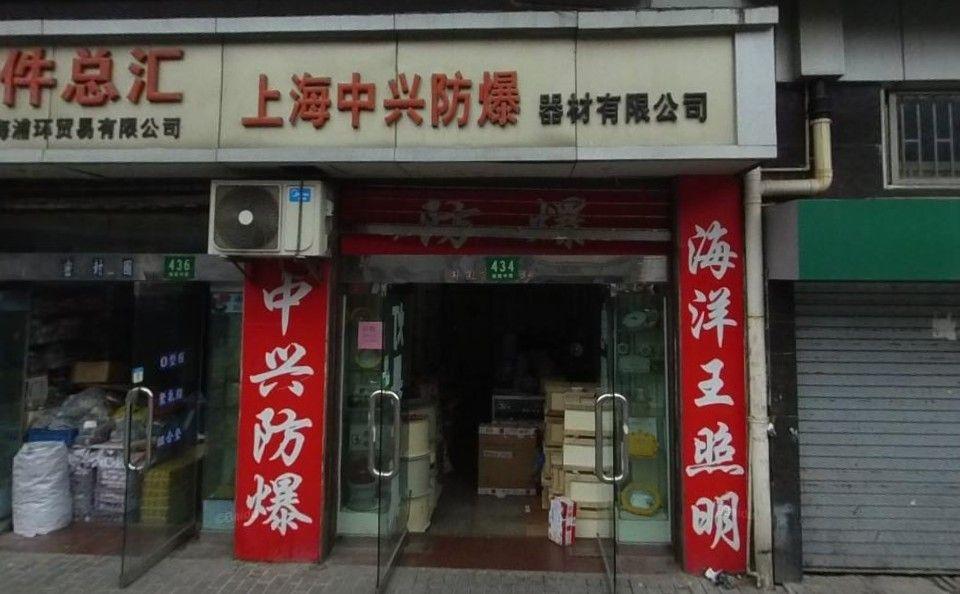 上海中兴防爆店面