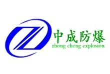 深圳中成防爆电气有限公司