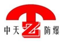 深圳市中天防爆科技有限公司