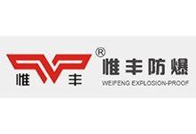 陕西惟丰防爆电气有限公司