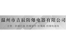 温州市吉辰防爆电器有限公司