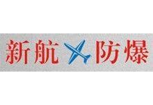 沈阳市新航五金防爆器材厂