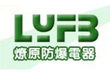 深圳市燎原防爆电器制造技术开发有限公司