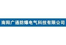南阳广通防爆电气科技有限公司