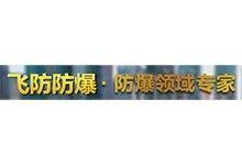 浙江飞防防爆电器有限公司