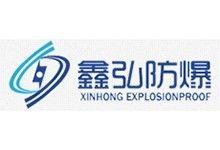 瓦房店鑫弘防爆电器有限公司