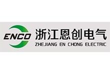 浙江恩创电气有限公司