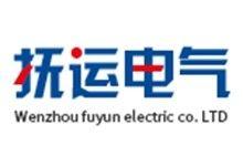 温州抚运电气有限公司