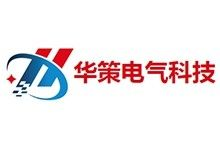 陕西华策电气科技有限公司
