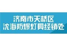 济南市天桥区沈海防爆灯具经销处