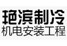 天津艳滨制冷机电安装工程有限公司