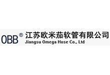 江苏欧米茄软管有限公司